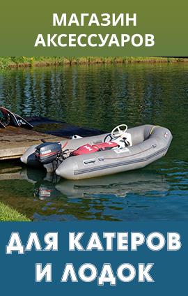 Магазин аксессуаров для катеров и лодок