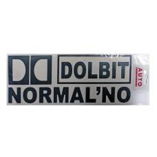 "Наклейка ""Dolbit"" нормально черная 12x29"