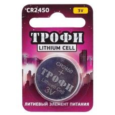 Батарейка CR2450 для брелока сигнализации (ТРОФИ) (1шт)