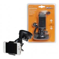 Держатель для телефона/навигатора на лобовое стекло прищепка (AMS-U-02)